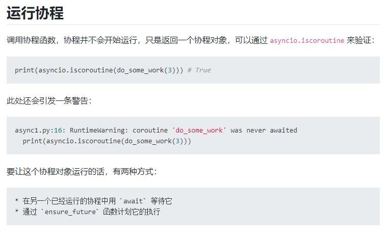 await 关键字对于协程执行顺序的影响1.png